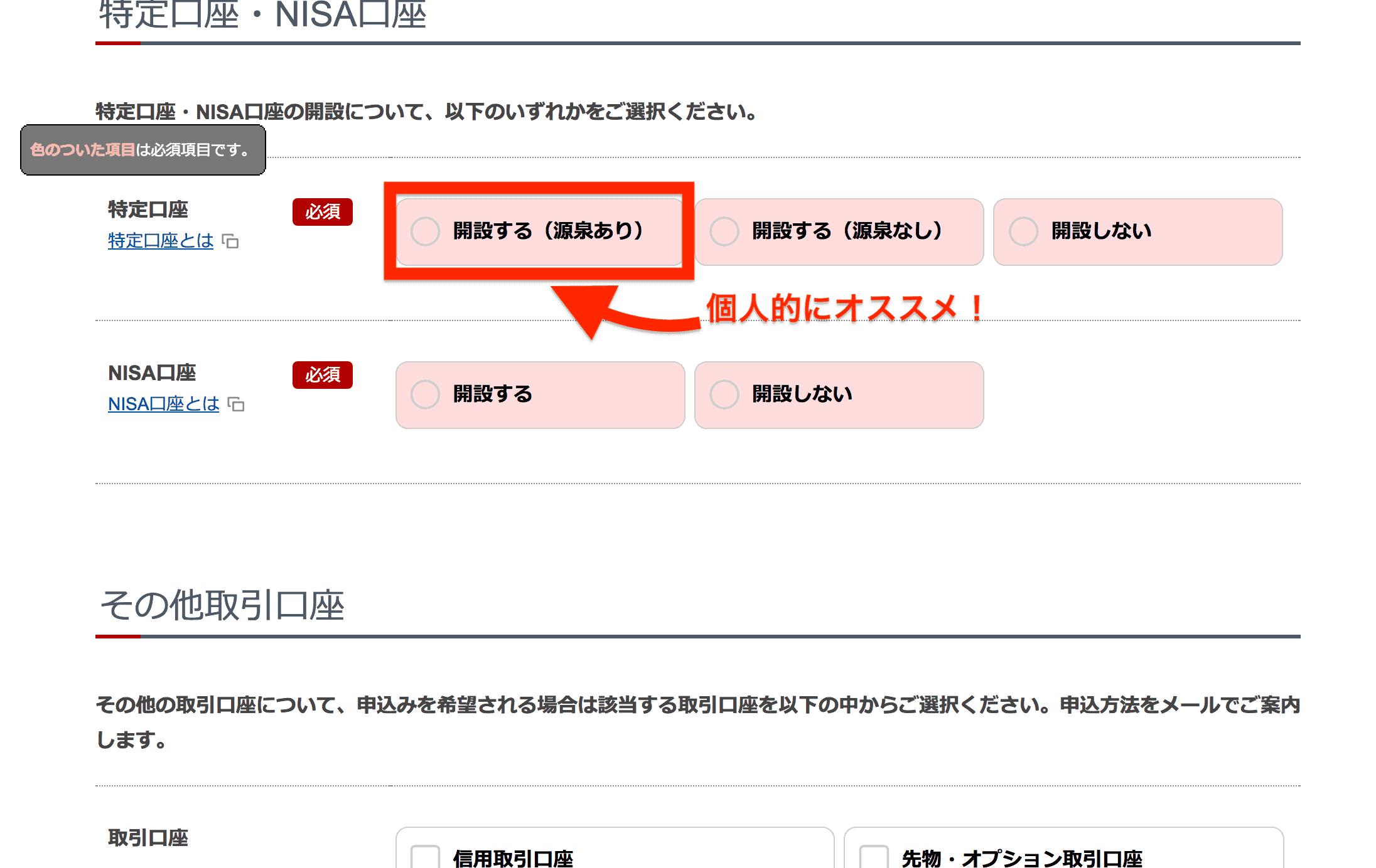 岡三オンライン証券の特定口座選択画面