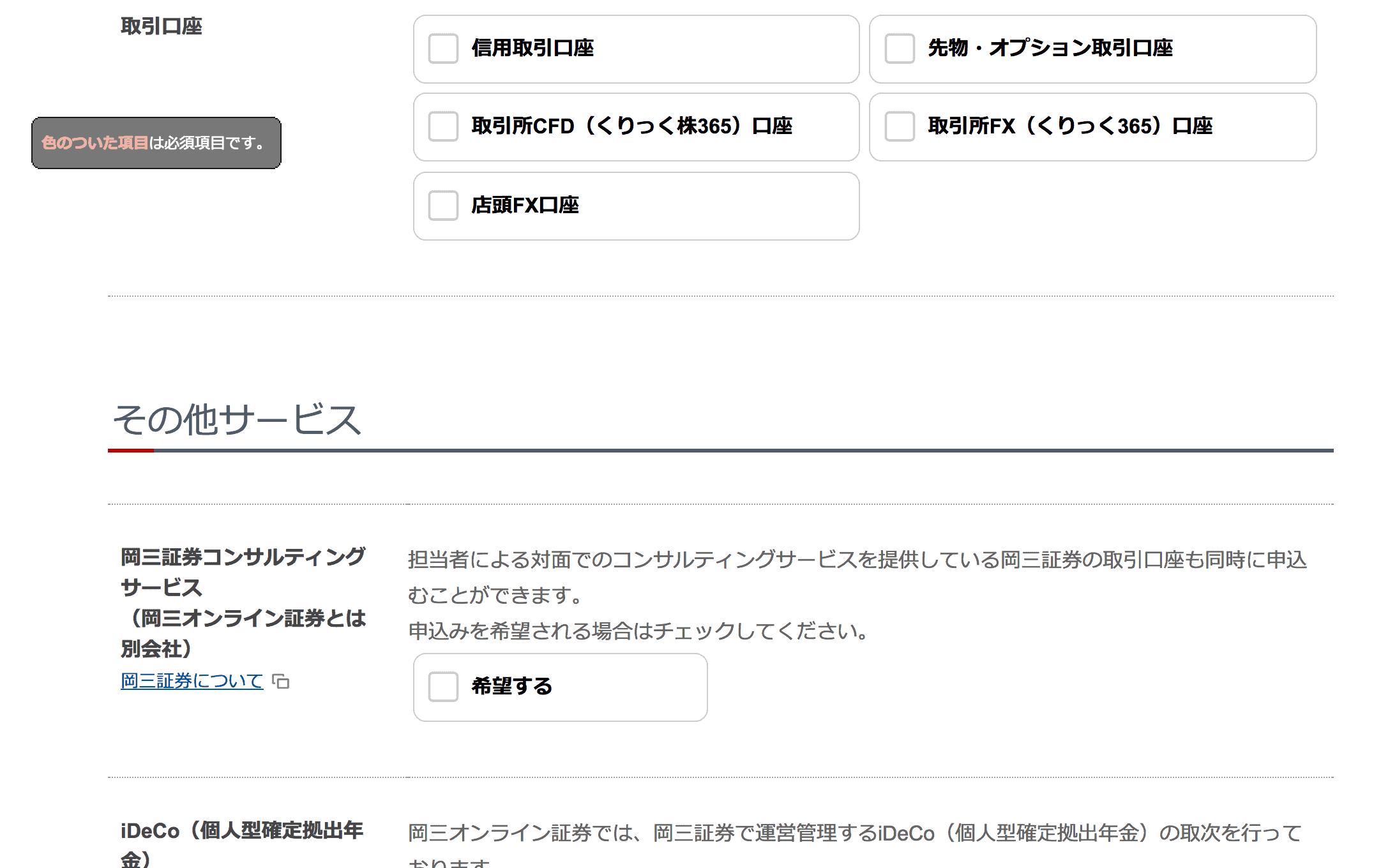 岡三オンライン証券の信用取引など口座オプションを選択