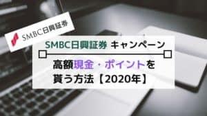 SMBC日興証券キャンペーン【2021年1月】口座開設等で高額現金やマイル・dポイントが貰える!