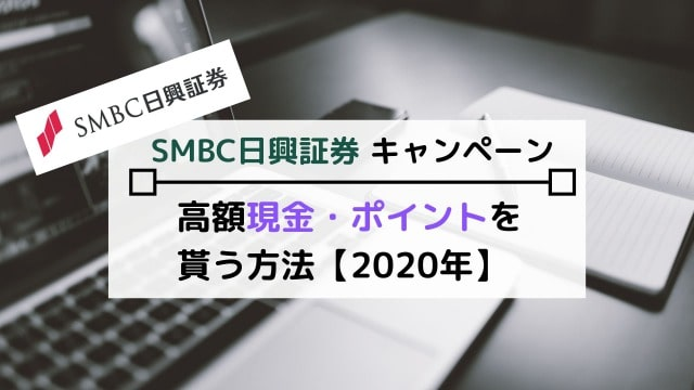 SMBC日興証券キャンペーン【2020年6月】口座開設等で高額現金やマイル・dポイントが貰える!