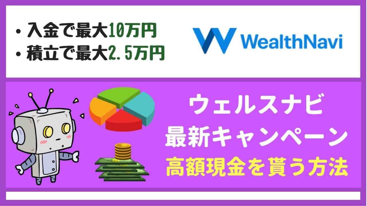 【ウェルスナビキャンペーン】タイアップで高額現金!