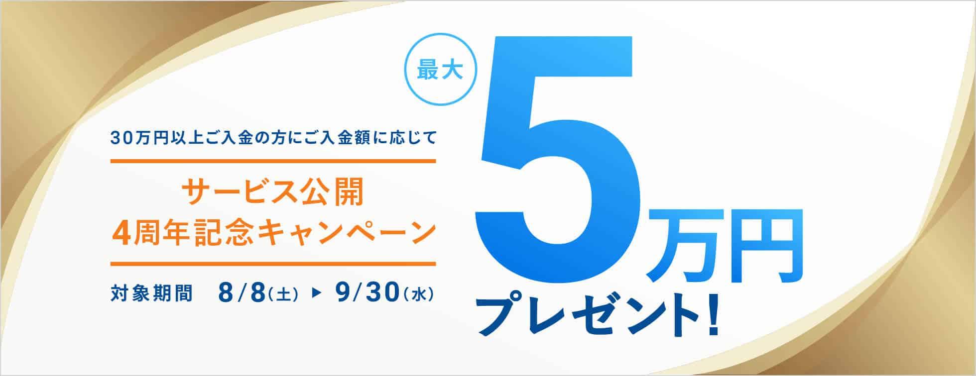 ウェルスナビ入金キャンペーン【2020年9月】