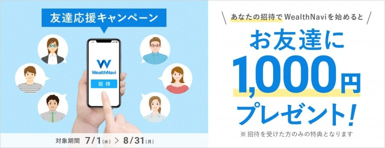 ウェルスナビ 紹介キャンペーンで1,000円プレゼント