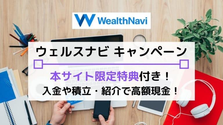 【ウェルスナビキャンペーン】入金で最大5万円!積立や紹介、タイアップで高額現金!