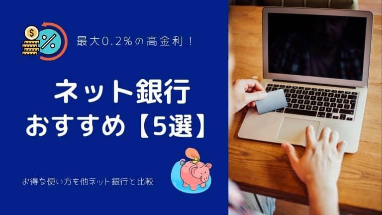 おすすめネット銀行【厳選5選】