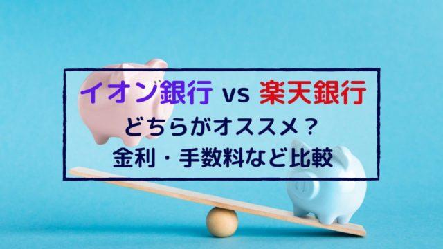 【徹底比較】楽天銀行・イオン銀行どちらがオススメ?金利やATM手数料など比較・解説