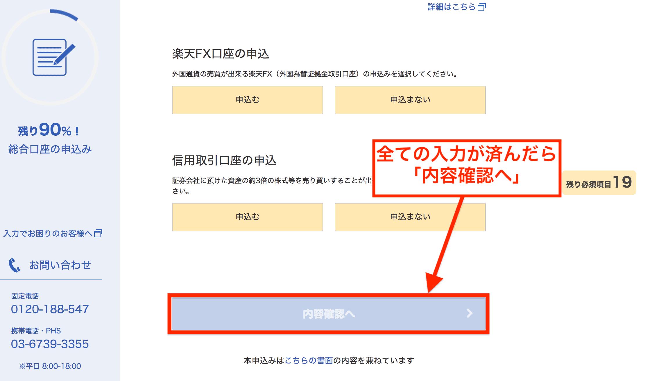FX口座・信用取引口座の同時口座開設を選ぶ画面