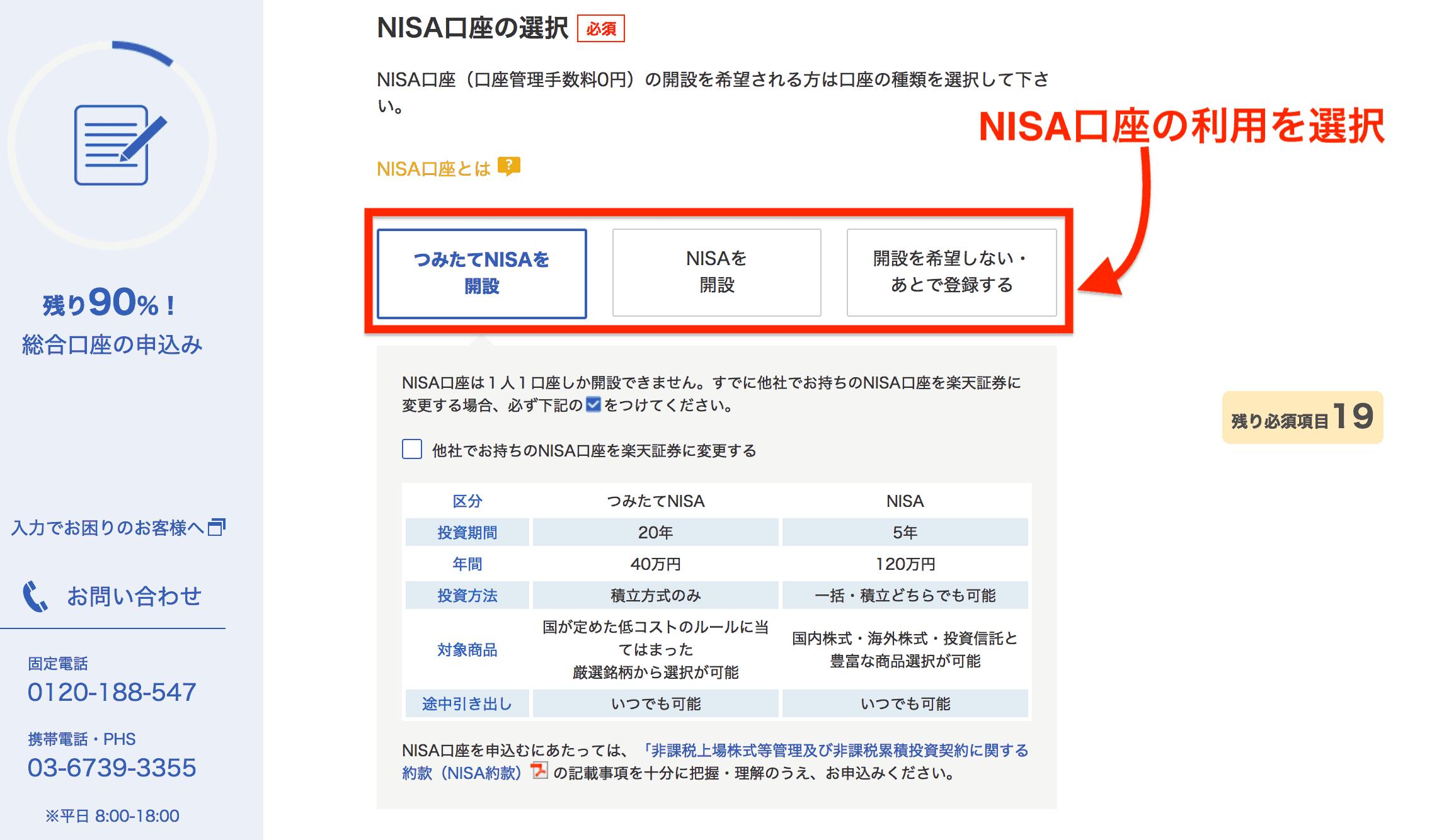 NISAの選択画面|NISA・つみたてNISA・保留から選ぶ