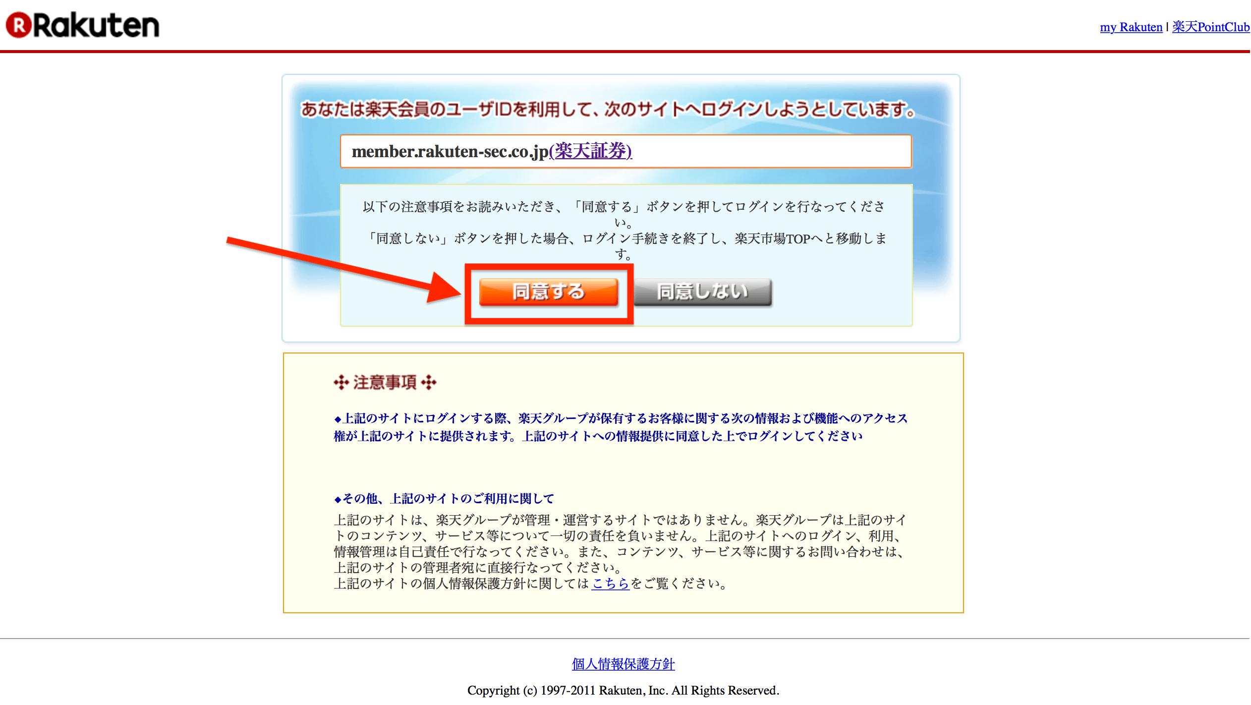 楽天会員のユーザーIDで楽天証券へログインすることへの同意画面