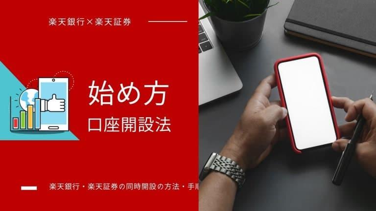 楽天証券×楽天銀行マネーブリッジの口座開設&連携方法