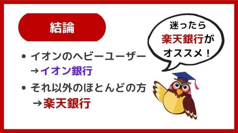 楽天銀行とイオン銀行の比較【結論】