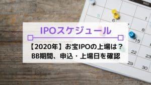 IPOスケジュール【2020年】上場銘柄・取扱証券会社を比較・解説