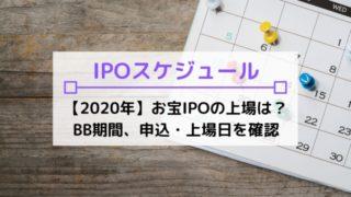IPOスケジュールと取扱証券会社の比較・一覧【2020年】