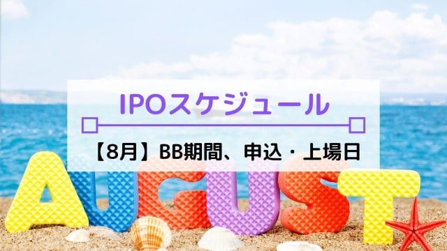 IPOスケジュール【8月】