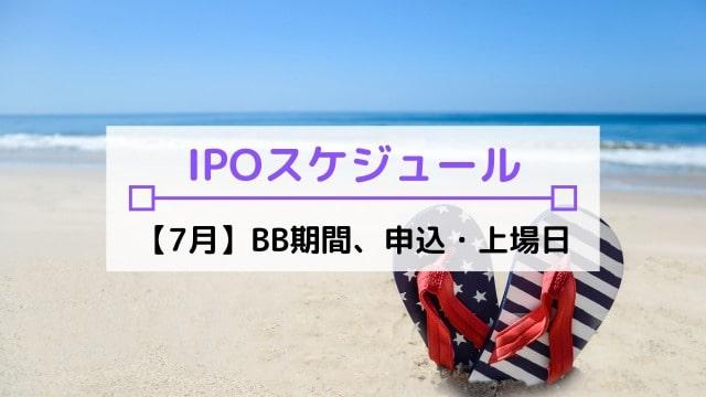 IPOスケジュール【7月】
