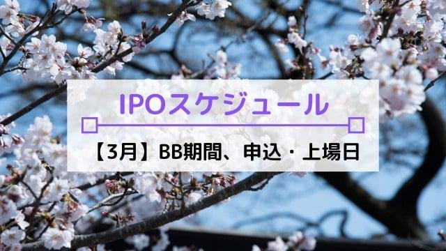 IPOスケジュール【3月】