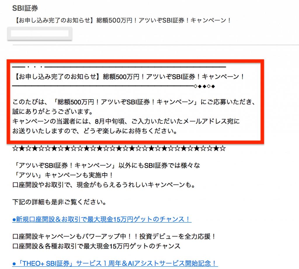 SBI証券Amazonギフト券プレゼントキャンペーン応募完了画面(メール)