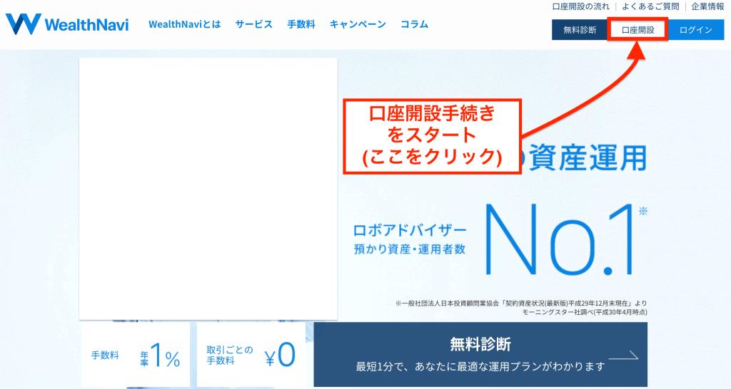 図1:口座開設ボタンをクリックして、申し込みて手続きをスタート