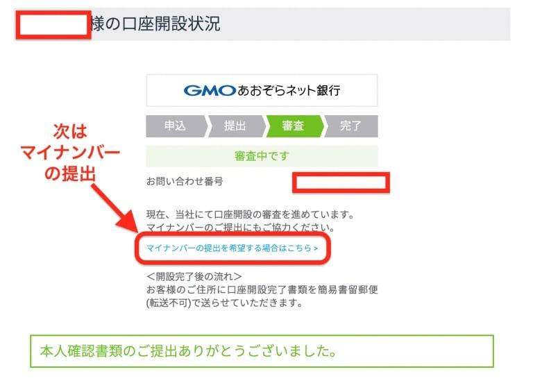 マイナンバーカードの提出|GMOクリック証券とGMOあおぞらネット銀行の連携