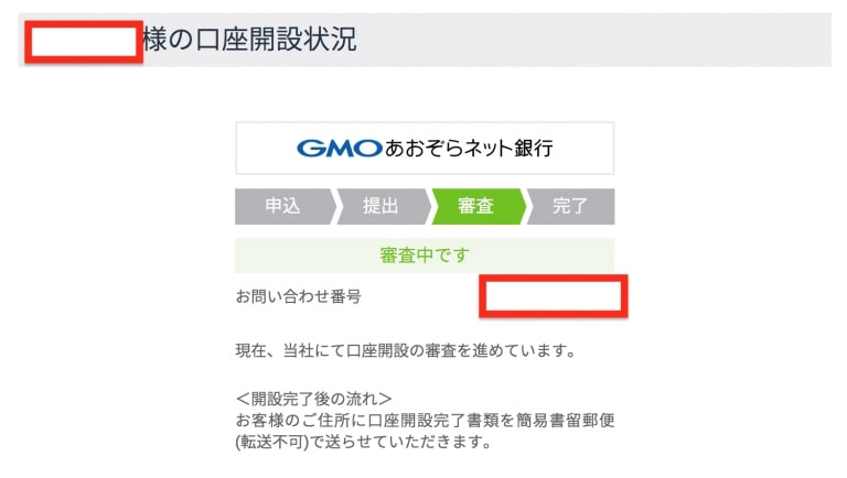 口座開設申し込み後の状況|GMOクリック証券とGMOあおぞらネット銀行の連携
