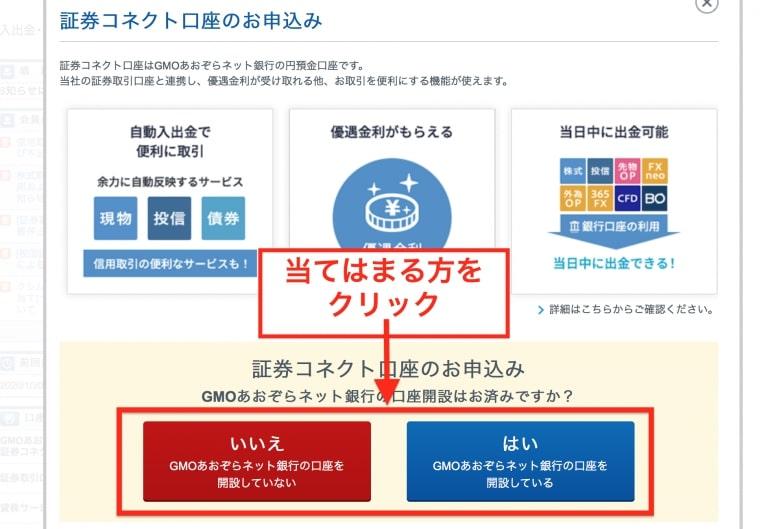証券コネクト口座の申し込み画面|GMOクリック証券とGMOあおぞらネット銀行の連携