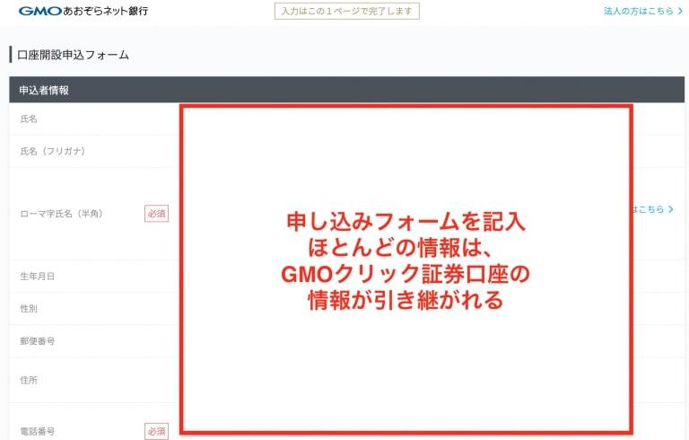 申し込みフォームの記入|GMOクリック証券とGMOあおぞらネット銀行の連携