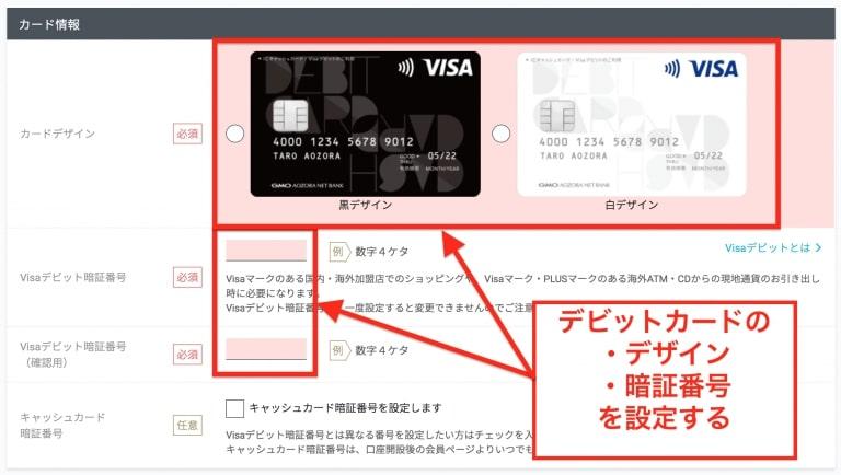 キャッシュカード(デビット機能付き)のデザイン選択・暗証番号の設定を行う|GMOクリック証券とGMOあおぞらネット銀行の連携