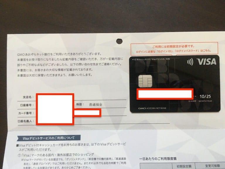 銀行の預金口座情報とカード|GMOあおぞらネット銀行の封書の中身