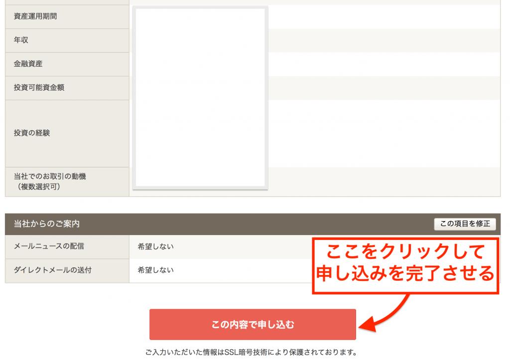 入力事項の確認が終わったら「この内容で申し込む」をクリック