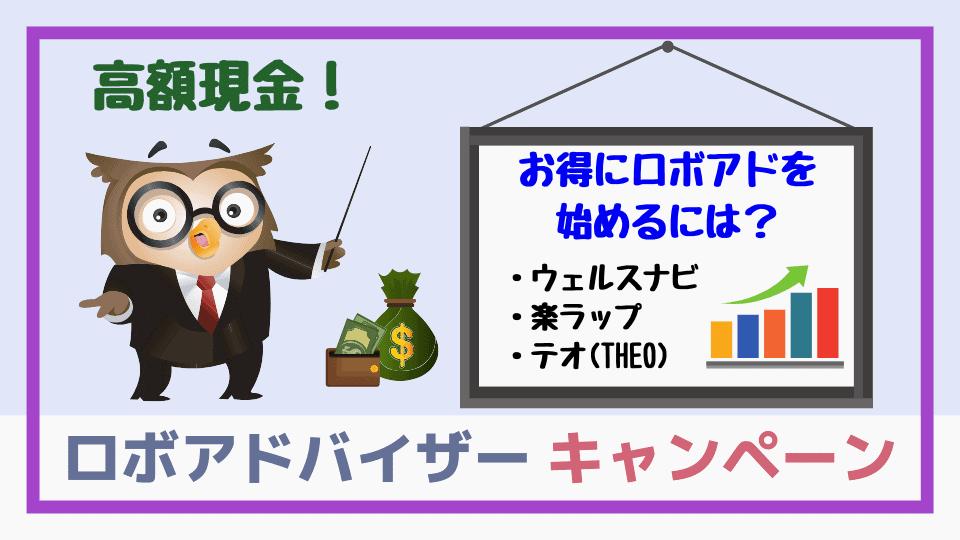 ロボアドバイザーキャンペーン比較【2019年7月】高額現金が貰えるオススメは?