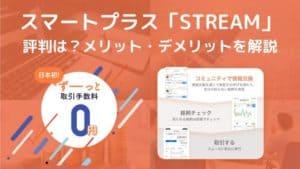【お得なキャンペーン開催中】スマートプラス「STREAM」の評判は?手数料無料の株取引アプリのメリット...