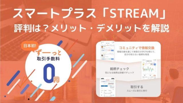 スマートプラス「STREAM」の評判は?手数料無料の株取引アプリのメリット・デメリットを解説