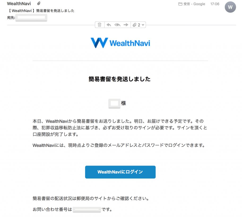 手続きの完了と簡易書留送付についてのメールがWealthNaviから届く