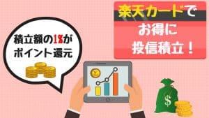 【楽天証券】楽天カード投信積立で確実に1%儲かる?やり方、メリット・デメリットを比較・解説