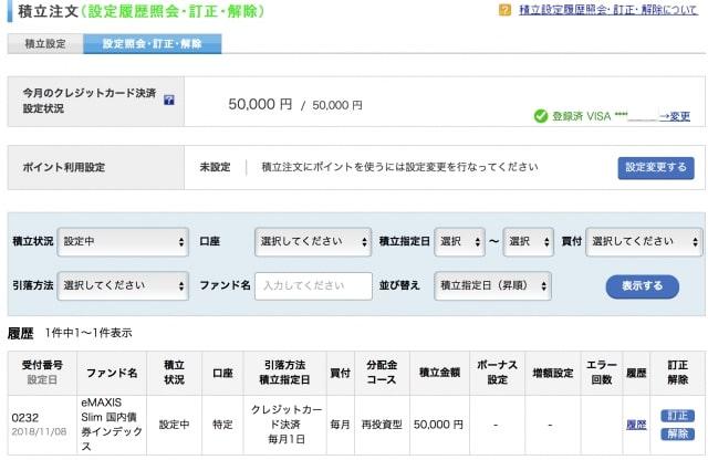積立照会画面|積立設定したファンドが表示される
