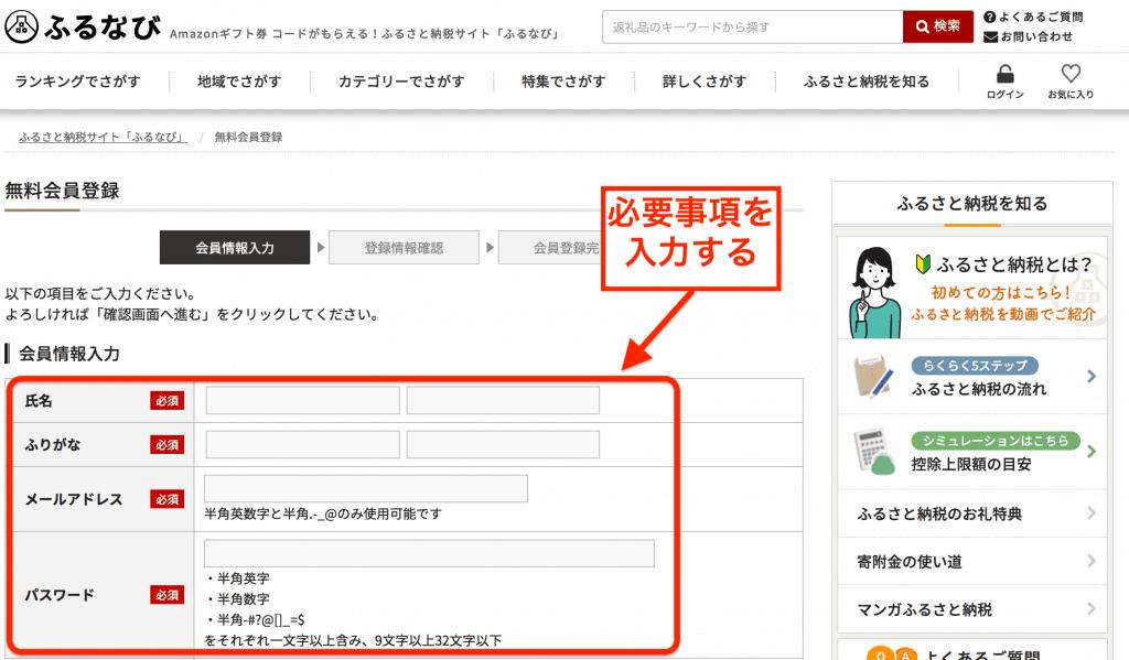 登録に必要な項目を入力