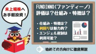 FUNDINNO(ファンディーノ)の評価|メリット・デメリット、口コミ・評判など徹底解説
