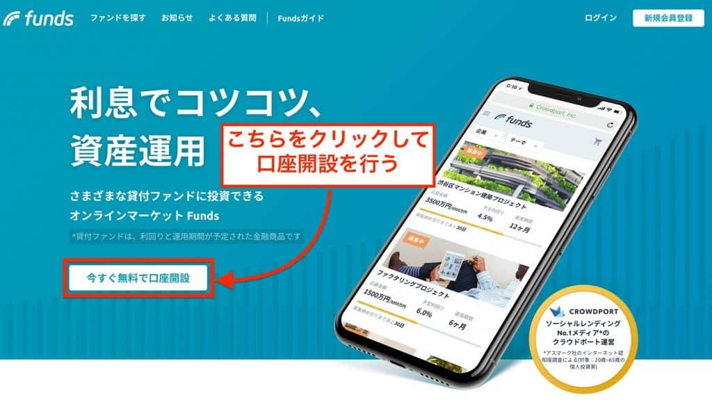 fundsのホームページ:口座開設ボタンをクリック