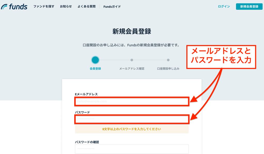 fundsの新規会員登録画面