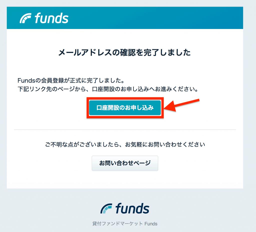 メールアドレスの確認完了メール:口座開設の申し込みをクリックする