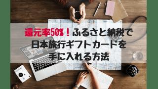 ふるさと納税「ふるなび」で還元率50%の日本旅行ギフトをもらう方法【2019年1月】