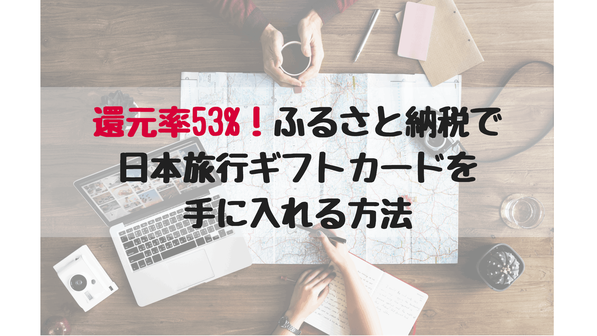 ふるさと納税「ふるなび」で還元率53%の日本旅行ギフトをもらう方法【2019年1月】