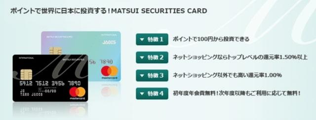 松井証券カードの特徴・メリット