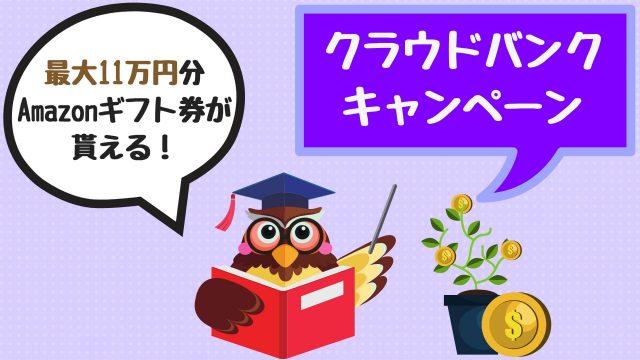 クラウドバンクキャンペーン【2019年最新】最大11万円分のAmazonギフトが貰える!