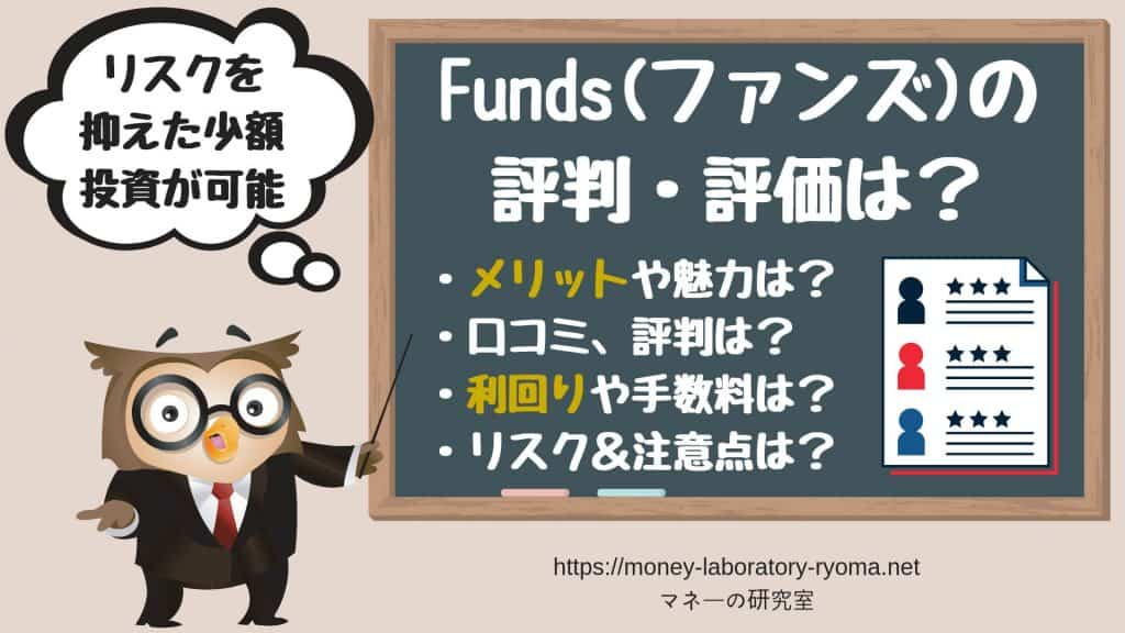 Funds(ファンズ)の評判は?メリット・デメリット、貸付ファンドの利回り等を評価・解説