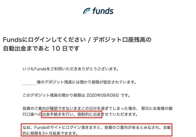 Fundsのデメリット3:デポジット口座残高の強制出金もある