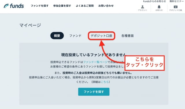 デポジット口座タブをクリック|Fundsマイページ