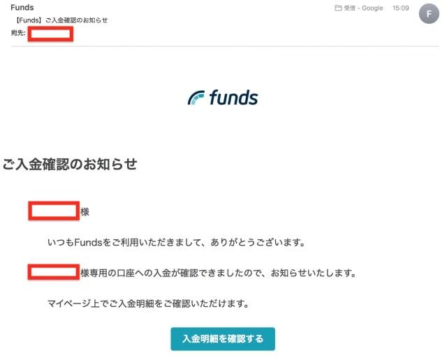 Fundsのデポジット口座に入金額が反映された旨のメール通知