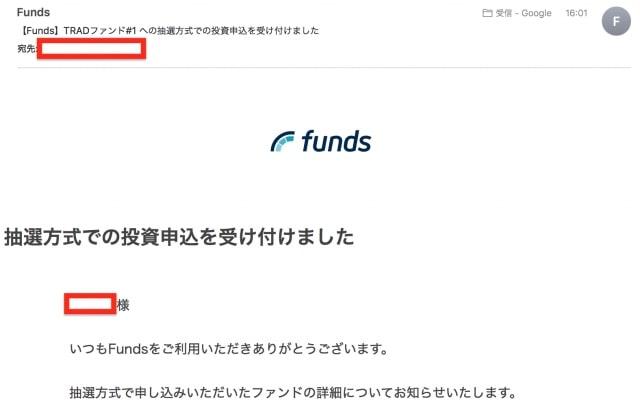 申込み完了メールが届く|fundsでの投資案件(ファンド)の申し込み方法