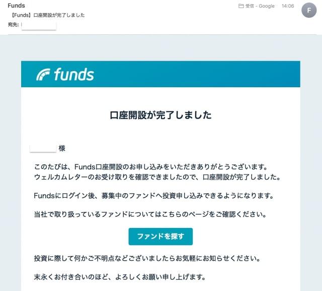 Funds口座開設の完了通知